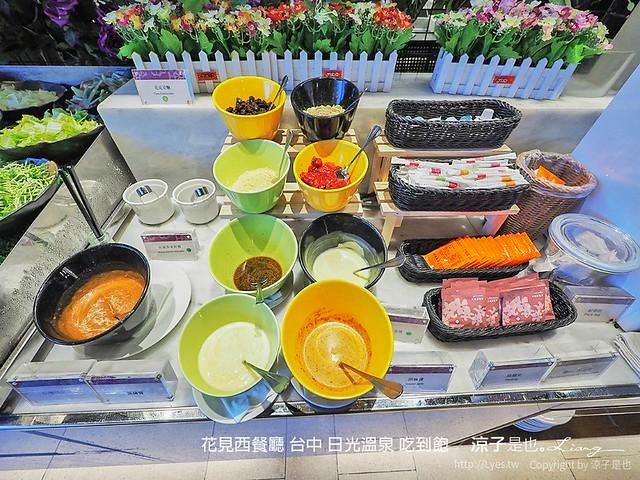 花見西餐廳 台中 日光溫泉 吃到飽 4