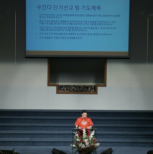 0515-2019_우간다단기선교헌신예배_ (6)