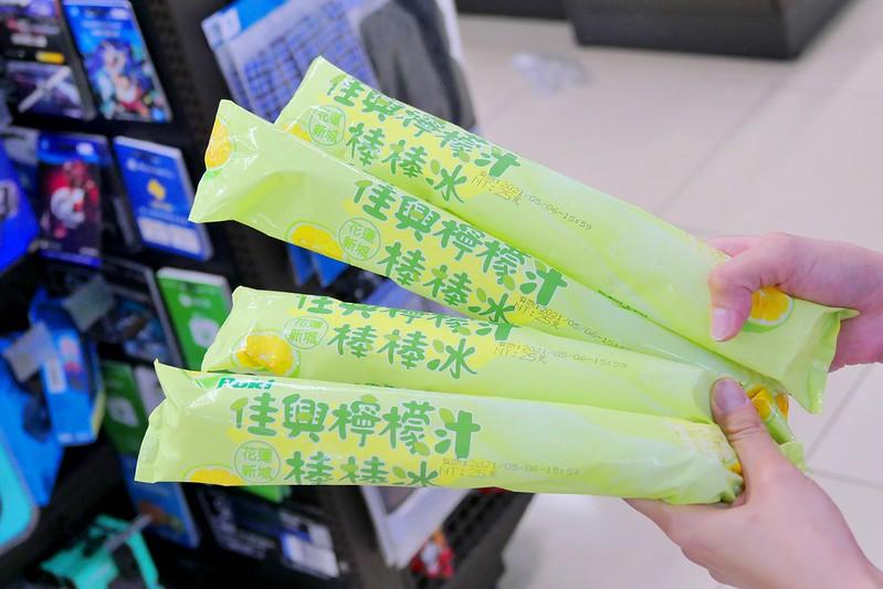 46943294575 dff132e9cf c - 【台中超商限定】佳興檸檬汁冰棒:7-11超商5月21日前第二件6折每支只要20元!