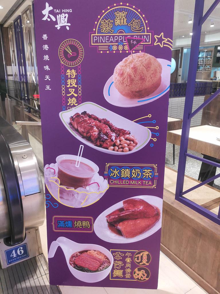 太興燒味台灣店 (7)
