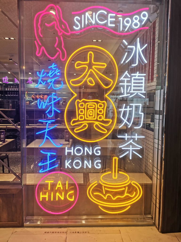 太興燒味台灣店 (2)