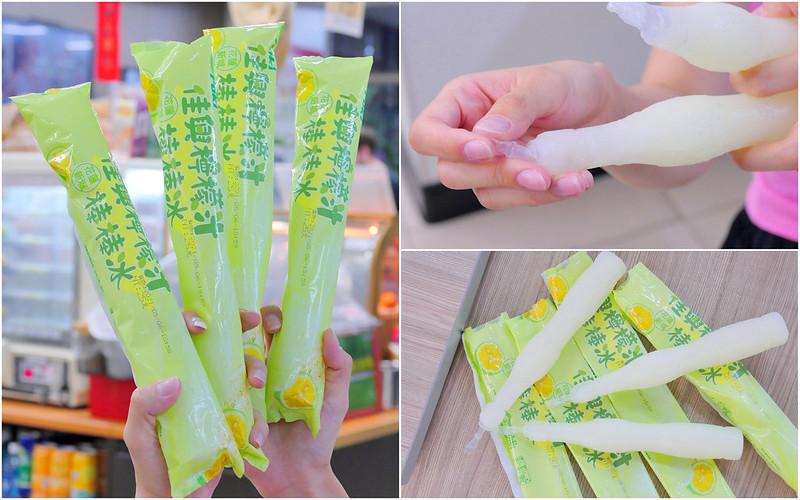 46943367315 babb7bd5dd c - 【台中超商限定】佳興檸檬汁冰棒:7-11超商5月21日前第二件6折每支只要20元!
