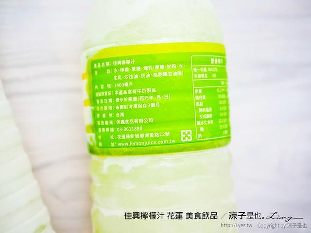 佳興檸檬汁 花蓮 美食飲品 9