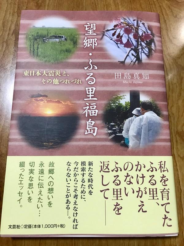 望郷・ふる里福島