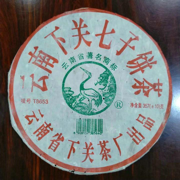 2005 XiaGuan T8653 Iron Cake (2nd Batch) 357g Puerh Raw Tea Sheng Cha