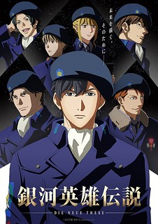 The Legend of the Galactic Heroes: The New Thesis - Stellar War