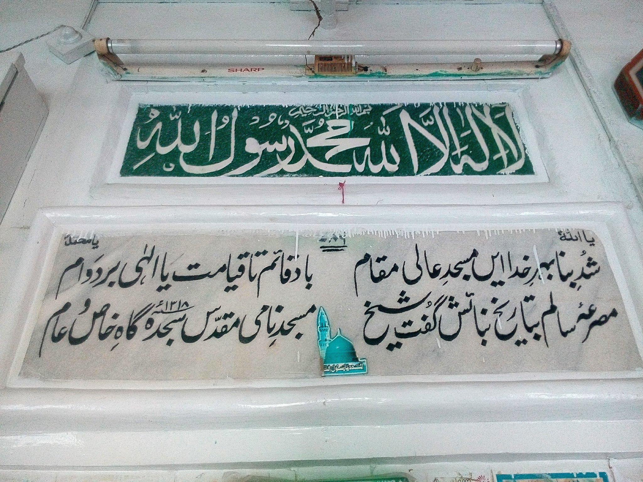 Masjid Sakhi Peer Azam interior