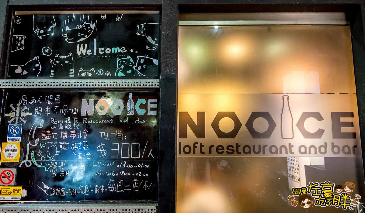 nooice餐酒館-4