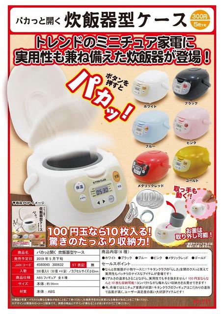 《奇譚俱樂部》 「可以打開的 電鍋」轉蛋作品!パカっと開く 炊飯器型ケース
