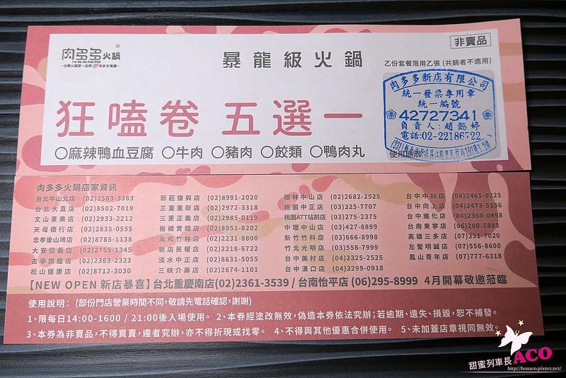 肉多多 新店民權店 新店火鍋IMG_6478