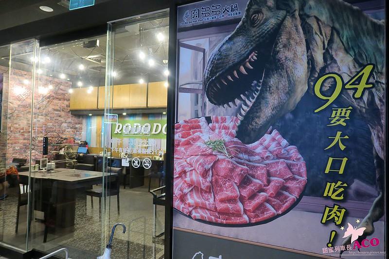 肉多多 新店民權店 新店火鍋IMG_6389