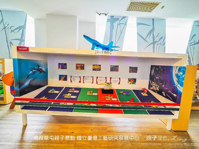 南投草屯親子景點 國立臺灣工藝研究發展中心 35