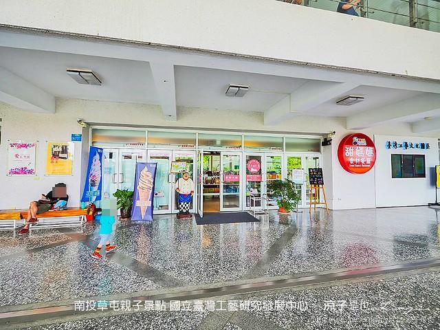 南投草屯親子景點 國立臺灣工藝研究發展中心 56