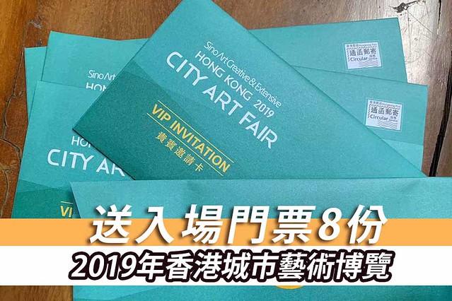 [送VIP門票] 2019年香港城市藝術博覽會