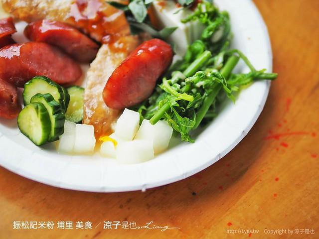 振松記米粉 埔里 美食 10