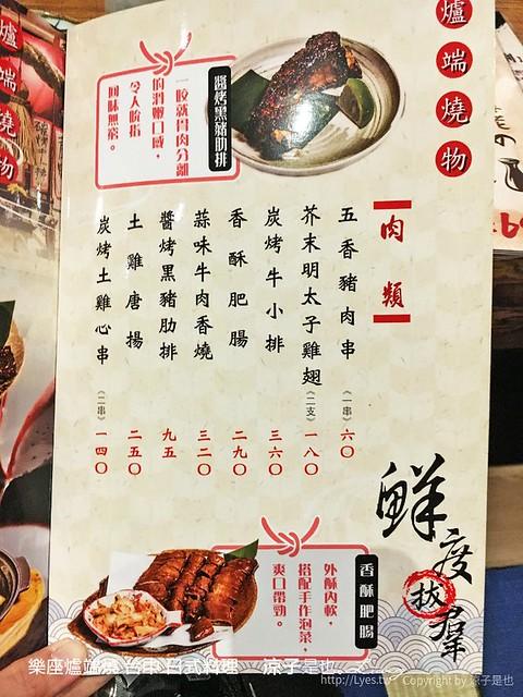 樂座爐端燒 台中 日式料理 6