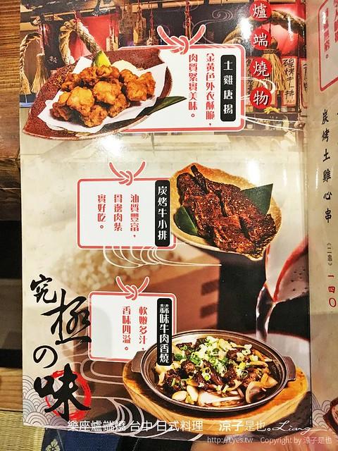 樂座爐端燒 台中 日式料理 7