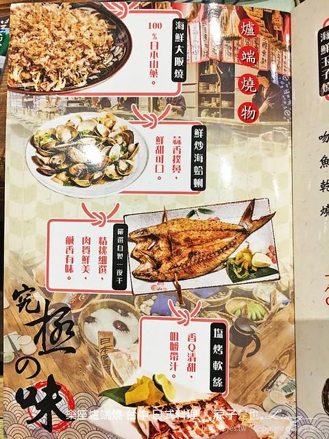 樂座爐端燒 台中 日式料理 9