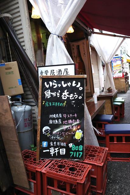 3泊4日沖縄の旅(6)〜牧志せんべろゾーンをウロウロ(那覇)