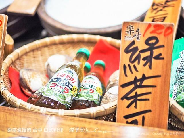 樂座爐端燒 台中 日式料理 24