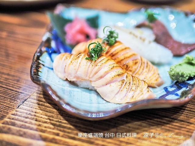 樂座爐端燒 台中 日式料理 34