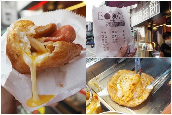Boom炸蛋蔥油餅(龜山中興店)