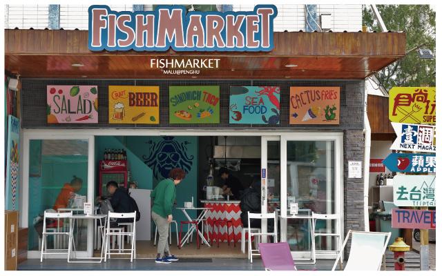FISHMARKET漁市場-1