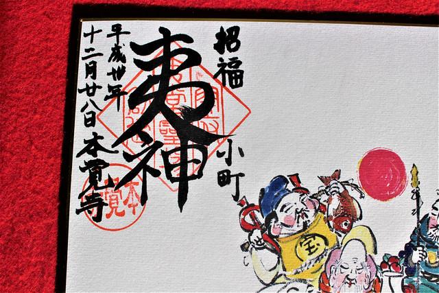 hongakuji-gosyuin041