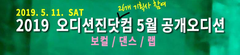 오디션진닷컴 2019 5월 공개오디션