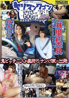YMDD-151 Squirrel Wagon Goes! ! Happening A Go Go! ! Mari Naka Summer And Liz's Rare Journey
