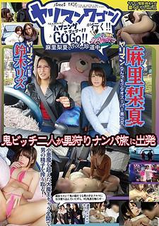 YMDD-151 Squirrel Wagon Goes! ! Happening A Go Go! ! Mari Naka Summer And Liz's Rare Journey