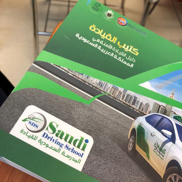 5144 How to apply for a Saudi driving license for expat women 04