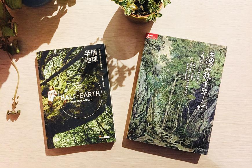 《台灣山林百年紀》,作者:李根政,天下雜誌。《半個地球:探尋生物多樣性及其保存之道》, 作者:愛德華.威爾森,商周出版。