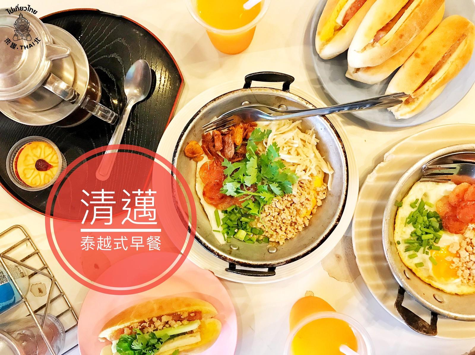 經典泰越式早餐店《ไข่กระทะเลิศรสเชียงใหม่》