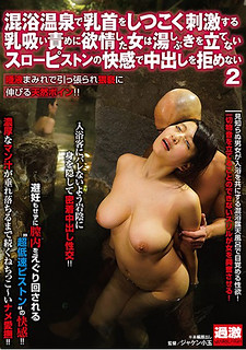 NHDTB-268 The Woman Who Lusts For Sucking Sucking To Stimulate The Nipples In The Mixed Bath Hot Spring Persistently 2 Can Not Refuse The Vaginal Cum Shot With The Pleasure Of The Slow Piston That Does Not Make The Water Splash