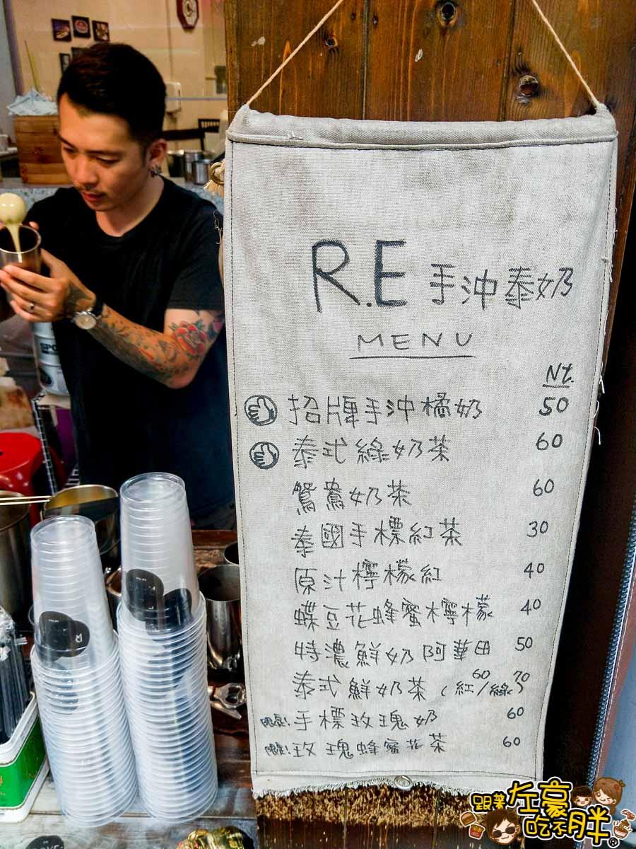 R.E手沖泰奶-13