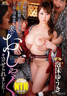 NDRA-054 My Wife Made Me Chat With A Vulgar Group At The Banquet Room Of The Inn I Visited For A Couple's Trip … Yuuki Awa