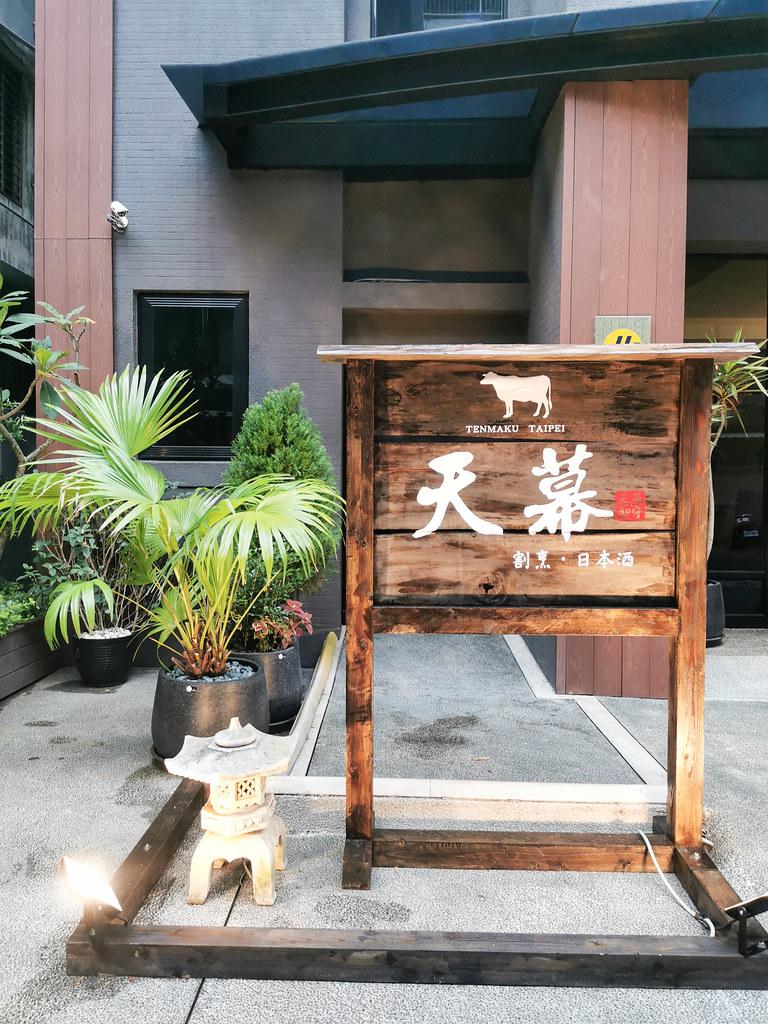 天幕·Tenmaku Taipei (79)