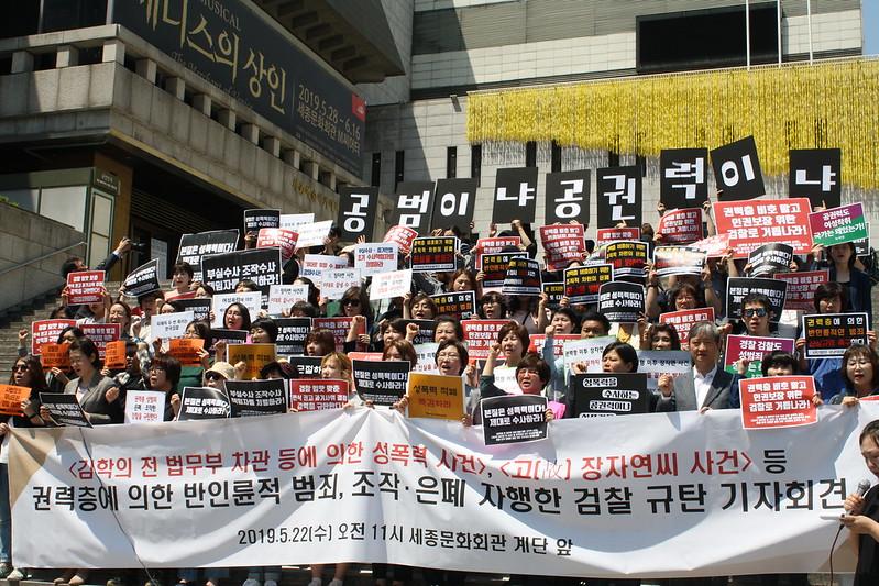 20190522_김학의_성폭력사건 등_권력층범죄처벌촉구_기자회견