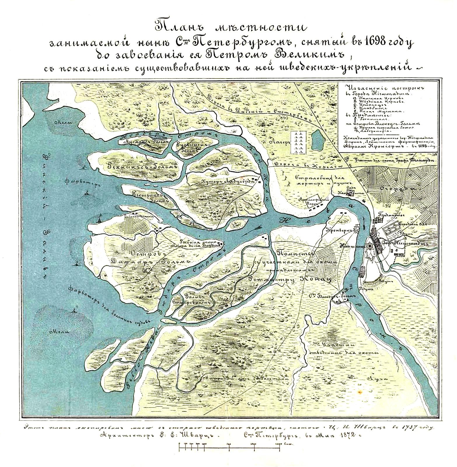 1698. План местности, занимаемой ныне Санкт-Петербургом, снятый в 1698 г, до завоевания её Петром Великим, с показанием существовавших на ней шведских укреплений.