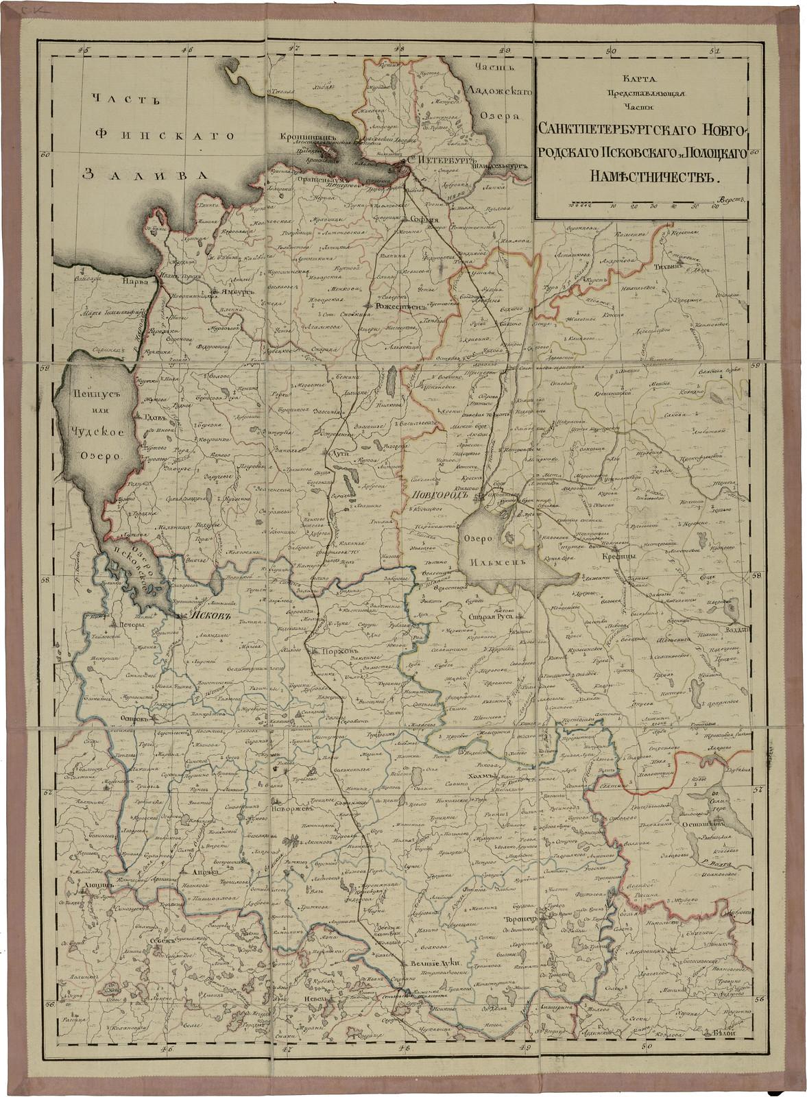 1787.  Собрание карт для путешествия её Императорского Величества. Санктпетербургское и др. наместничества