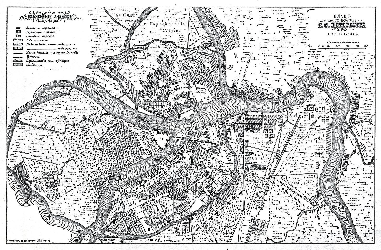 1738. План Санкт-Петербурга 1703-1738. Составитель П.Петров