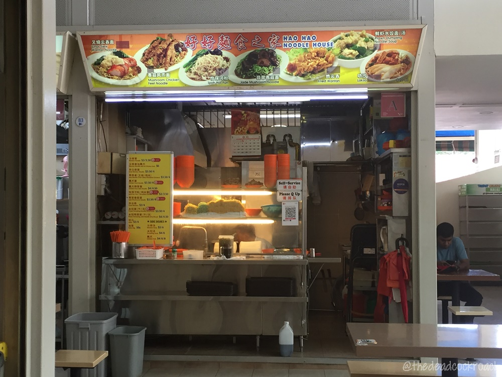 commonwealth crescent market & food centre, food, food review, hao hao noodle house, review, singapore, wanton mee, wanton noodle, 云吞面, 好好麺食家, 雲吞麵,