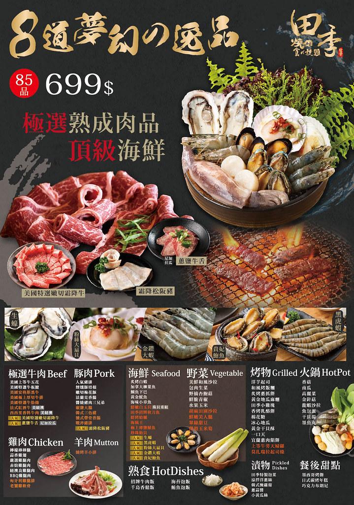 台中田季發爺逢甲店燒肉烤肉火烤兩吃吃到飽 (3)