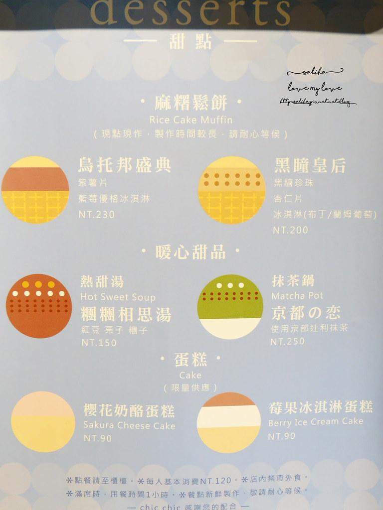 新北板橋Chic Chic咖啡廳甜點冰品下午茶菜單價位menu (1)