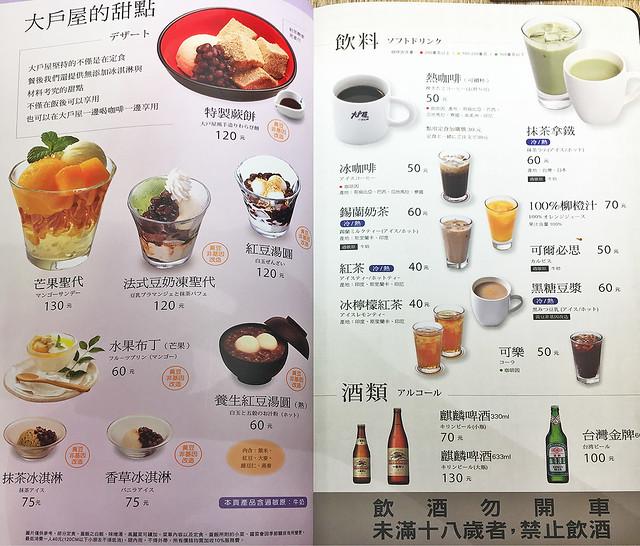大戶屋菜單13