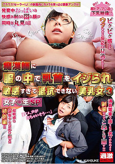 NHDTB-269 Nasty Nipples In Clothes To Pervert Teacher Is Too Sensitive And Can Not Resist Beautiful Girl 3 Girls ○ Student SP