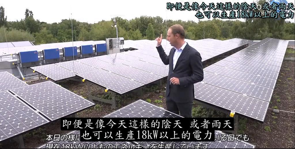 德國聯邦環境廳2013年採用的太陽能板在陰天也發電。擷取自影片。來源: Channel Panasonic - Official