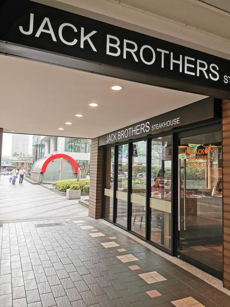 傑克兄弟牛排館臺北信義店 jack brothers steakhouse taipei (1)