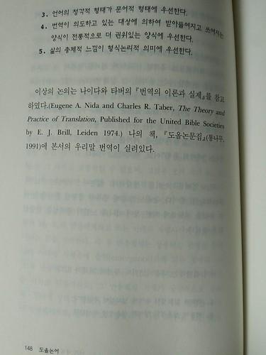 독서노트 | 도올논어2